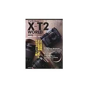 フジフィルムX-T2WORLD 日本カメラMOOK / 雑誌  〔ムック〕