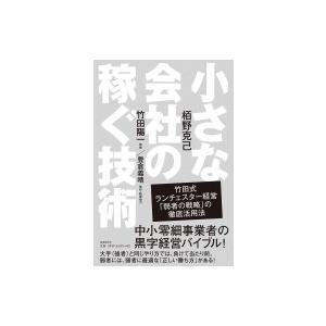 発売日:2016年12月 / ジャンル:ビジネス・経済 / フォーマット:本 / 出版社:日経bp社...