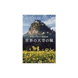 発売日:2016年11月 / ジャンル:アート・エンタメ / フォーマット:本 / 出版社:青幻舎 ...