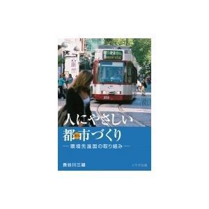 人にやさしい都市づくり 環境先進国の取り組み / 長谷川三雄  〔本〕