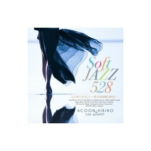 Acoon Hibino & 528 Quintet / Soft Jazz 心と体にやさしい ・愛の周波数528hz・ 国内盤 〔CD〕|hmv
