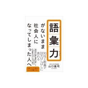 発売日:2016年12月 / ジャンル:実用・ホビー / フォーマット:本 / 出版社:ワニブックス...