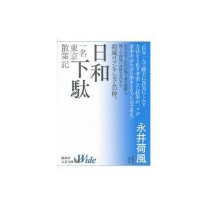 日和下駄 一名 東京散策記 講談社文芸文庫Wide / 永井荷風  〔文庫〕|hmv