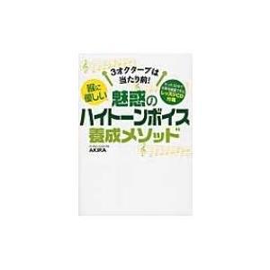 喉に優しい 魅惑のハイトーンボイス養成メソッド 3オクターブは当たり前! / Akira(Book)...