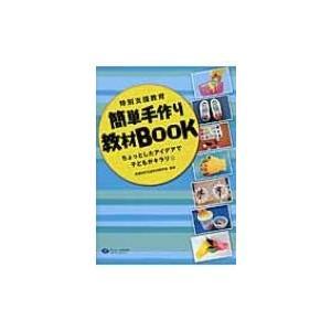 特別支援教育 簡単手作り教材BOOK ちょっとしたアイデアで子どもがキラリ☆ / 東濃特別支援学校研究会  〔本|hmv
