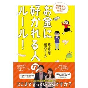 発売日:2016年11月 / ジャンル:文芸 / フォーマット:本 / 出版社:飛鳥新社 / 発売国...