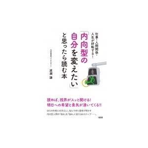 発売日:2017年01月 / ジャンル:哲学・歴史・宗教 / フォーマット:本 / 出版社:大和出版...
