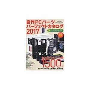 自作 PC パーツパーフェクトカタログ 2017 インプレスムック / クランツ  〔ムック〕