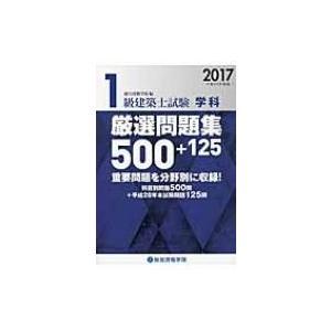 1級建築士試験 学科 厳選問題集500+125 2017(平成29年度版) / 総合資格学院  〔本〕|hmv
