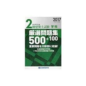2級建築士試験 学科 厳選問題集500+100 2017(平成29年度版) / 総合資格学院  〔本〕|hmv