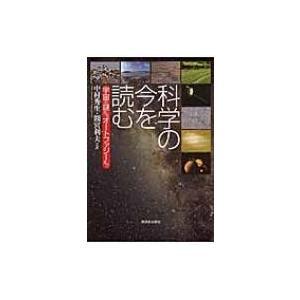 科学の今を読む 宇宙の謎からオートファジーまで / 中村秀生  〔本〕|hmv