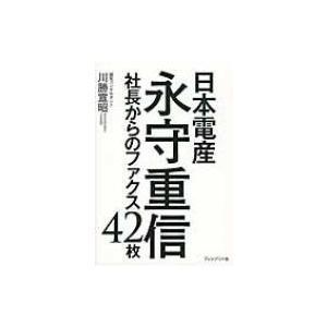 発売日:2016年11月 / ジャンル:ビジネス・経済 / フォーマット:本 / 出版社:プレジデン...