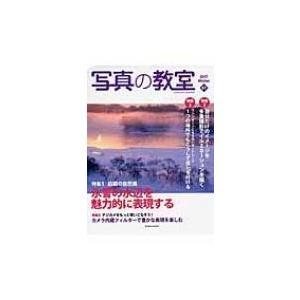 写真の教室 No.67 日本カメラMOOK / 雑誌  〔ムック〕