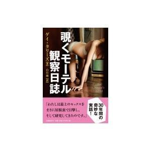 覗くモーテル観察日誌 / ゲイ・タリーズ  〔本〕
