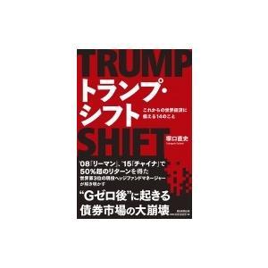 発売日:2016年12月 / ジャンル:ビジネス・経済 / フォーマット:本 / 出版社:朝日新聞出...