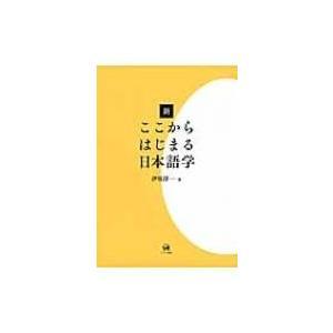 新 ここからはじまる日本語学 / 伊坂淳一  〔本〕|hmv