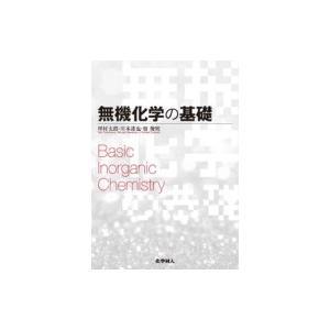 発売日:2017年01月 / ジャンル:物理・科学・医学 / フォーマット:本 / 出版社:化学同人...