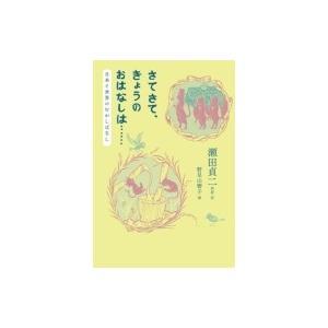 さてさて、きょうのおはなしは・・・・・・ 日本と世界のむかしばなし  福音館の単行本  / 瀬田貞二  〔本〕|hmv