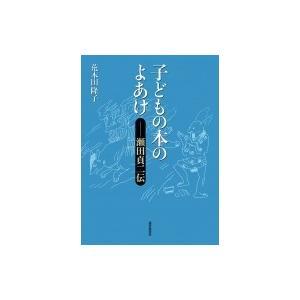 子どもの本のよあけ-瀬田貞二伝 福音館の単行本 / 荒木田隆子  〔本〕