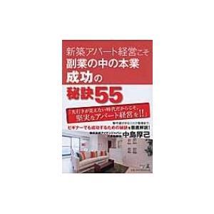 発売日:2016年11月 / ジャンル:ビジネス・経済 / フォーマット:本 / 出版社:幻冬舎メデ...