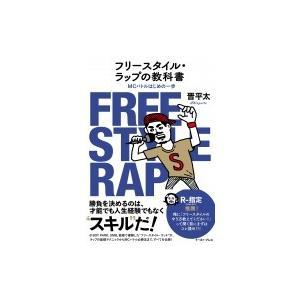フリースタイル・ラップの教科書 MCバトルはじめの一歩 / 晋平太  〔本〕