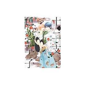 十二支色恋草子 1 シア コミックス / 待緒イサミ  〔コミック〕|hmv