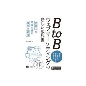 発売日:2017年01月 / ジャンル:ビジネス・経済 / フォーマット:本 / 出版社:翔泳社 /...