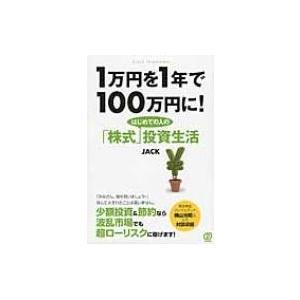 1万円を1年で100万円に! はじめての人の「株式」投資生活 / Jack (Book)  〔本〕