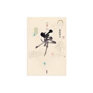 発売日:2016年12月 / ジャンル:哲学・歴史・宗教 / フォーマット:本 / 出版社:新曜社 ...