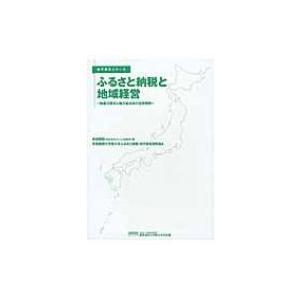 ふるさと納税と地域経営 制度の現状と地方自治体の活用事例 地...