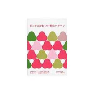 ピンクのかわいい配色パターン / iyamadesign  〔本〕