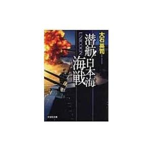 潜航!日本海海戦 UNICOON 文芸社文庫 / 大石英司  〔文庫〕|hmv