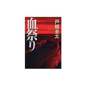 血祭り 文芸社文庫 / 戸梶圭太  〔文庫〕|hmv