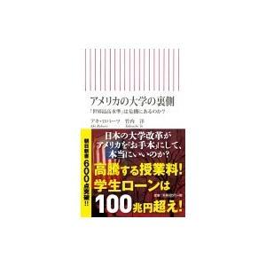 発売日:2017年01月 / ジャンル:語学・教育・辞書 / フォーマット:新書 / 出版社:朝日新...