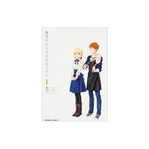 衛宮さんちの今日のごはん 1 カドカワコミックスAエース / Taa (Comic)  〔本〕