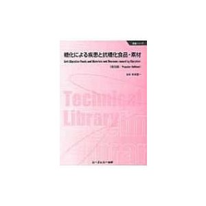 発売日:2016年12月 / ジャンル:物理・科学・医学 / フォーマット:本 / 出版社:シーエム...