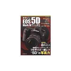 キヤノンEOS 5D MarkIV マニュアル 日本カメラMOOK / 雑誌  〔ムック〕