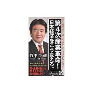 第4次産業革命!日本経済をこう変える。 PHPビジネス新書 / 竹中平蔵  〔新書〕 hmv