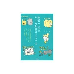 発売日:2017年02月 / ジャンル:実用・ホビー / フォーマット:本 / 出版社:学研プラス ...