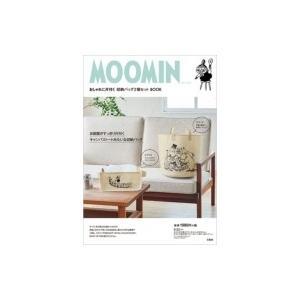MOOMIN おしゃれに片付く収納バッグ2個セットBOOK / 書籍  〔ムック〕|hmv