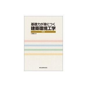 基礎力が身につく建築環境工学 / 三浦昌生  〔本〕|hmv
