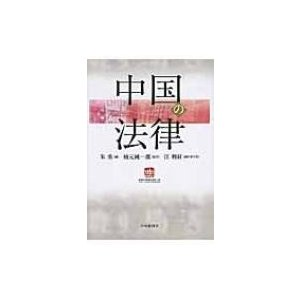 中国の法律 / 朱勇  〔本〕...