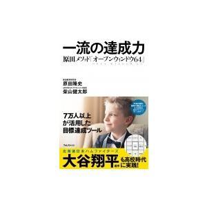 発売日:2017年03月 / ジャンル:社会・政治 / フォーマット:本 / 出版社:フォレスト出版...
