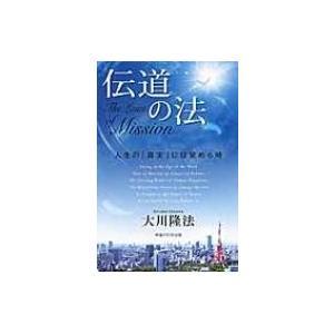 発売日:2016年12月 / ジャンル:哲学・歴史・宗教 / フォーマット:本 / 出版社:幸福の科...