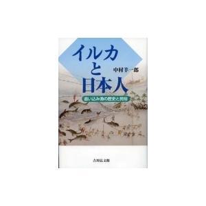 イルカと日本人 追い込み漁の歴史と民俗 / 中村羊一郎  〔本〕 hmv