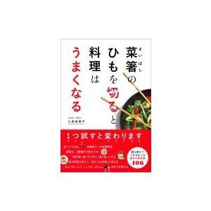 発売日:2016年12月 / ジャンル:実用・ホビー / フォーマット:本 / 出版社:文響社 / ...