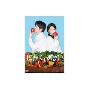 にがくてあまい  〔DVD〕|hmv