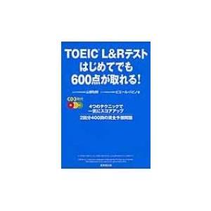 TOEIC L & Rテストはじめてで...の関連商品1