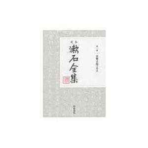 発売日:2016年12月 / ジャンル:文芸 / フォーマット:全集・双書 / 出版社:岩波書店 /...
