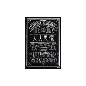 大人黒板 おしゃれなチョークアートの描き方 / Asami (チョークアーティスト)  〔本〕
